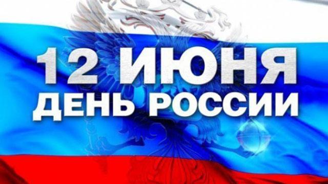 12 июня – День независимости России История праздника