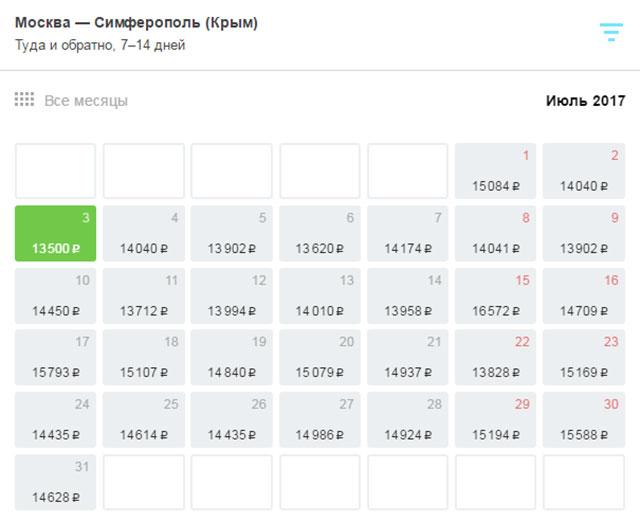 Стоимость авиабилетов из караганды в санкт петербург